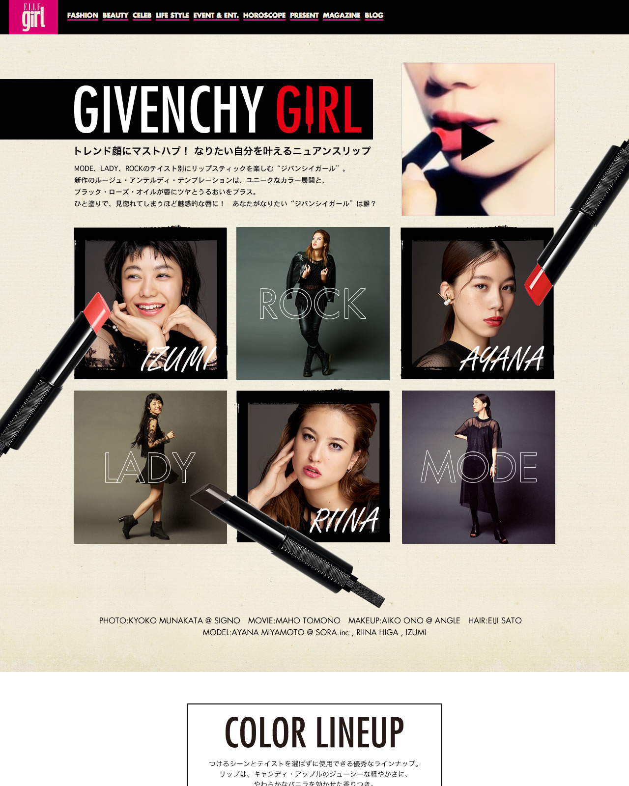ELLE ONLINE BEAUTY タイアップ|GIVENCHY