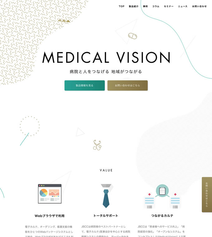 MEDICAL VISION | JBCCヘルスケア