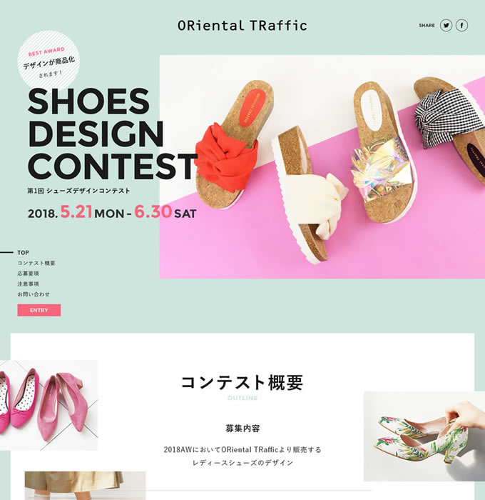 ORiental TRaffic|SHOES DESIGN CONTEST